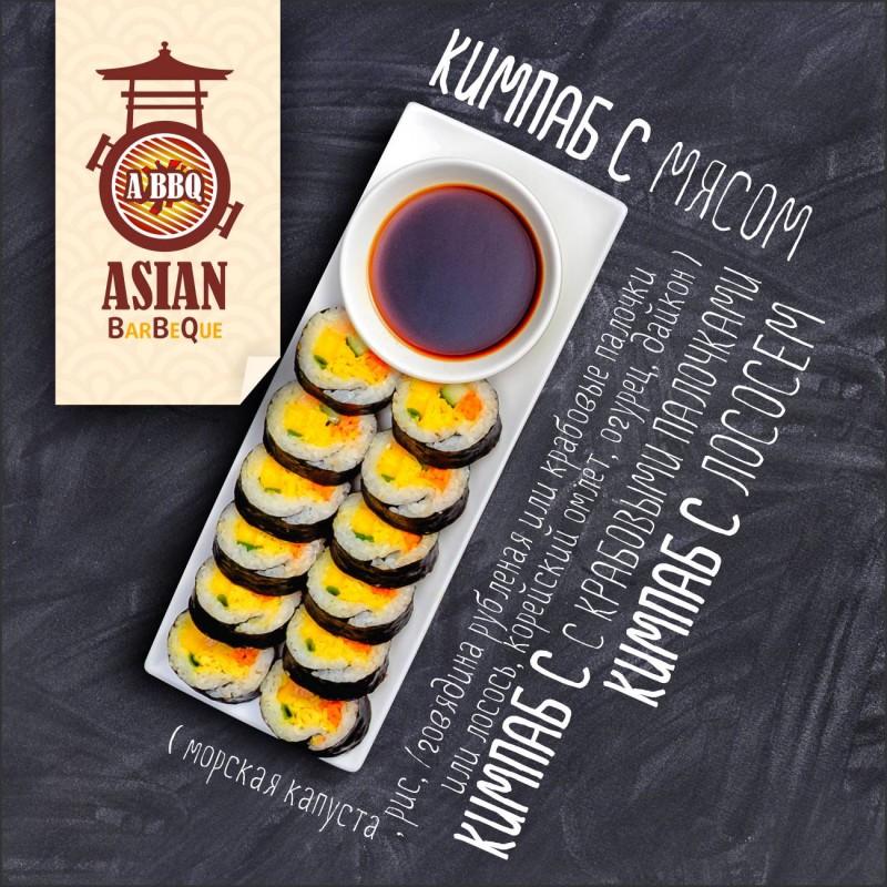 Кимпаб с лососем