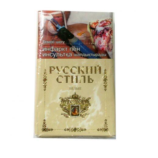 Сигареты русский стиль купить в челябинске купить сигареты оптом дешево в украине