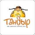 Тандыр