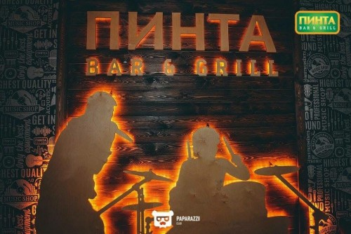 Пинта Bar&Grill на Алтынсарина