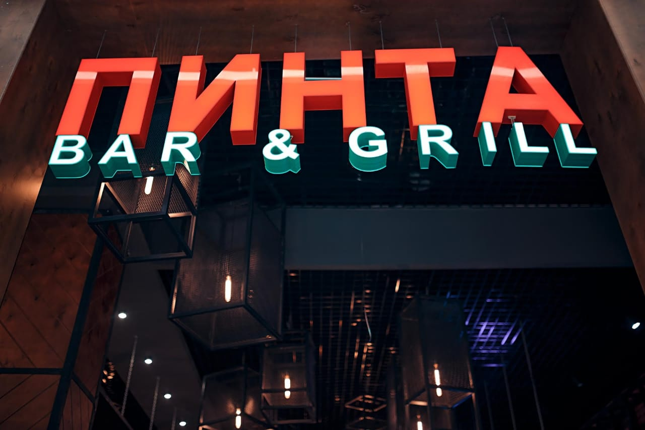 Пинта Bar&Grill Mega Silkway