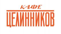 Кафе Целинников