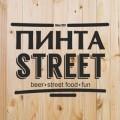 Пинта Street