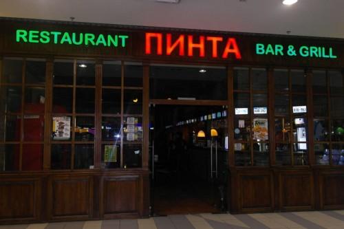 Пинта Bar&Grill Asia Park